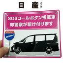 【日産 車 文字入れ自由】ベイビーインカー チャイルドインン...