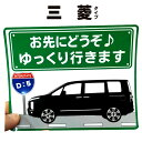 【三菱 車 文字入れ自由ステッカー】お先にどうぞ インカー ...