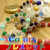 パワーストーン ブレスレット 5Color ブレスレット パワーストーン レディース メンズ 恋愛 水晶 送料無料 天然石