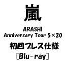 嵐 5×20 Anniversary Tour 初回プレス仕様 通常盤 Blu-ray プレミア価格 予約商品 キャンセル不可