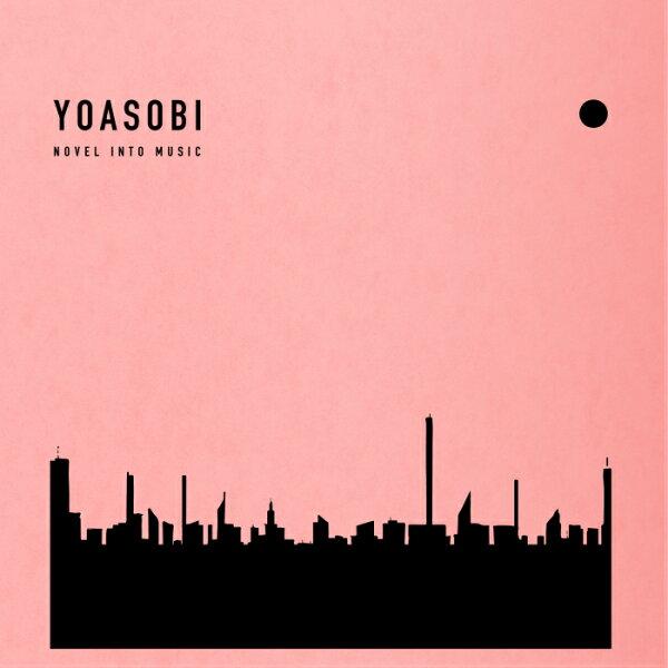 YOASOBITHEBOOK(完全生産 盤)ヨアソビアルバムプレミア価格新品