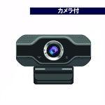 【即納】新品WEBカメラ1080pフルHDUSBカメラ【新品】