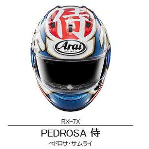 ARAI(アライ) RX-7X ペドロサ・侍バイク用フルフェイスヘルメット
