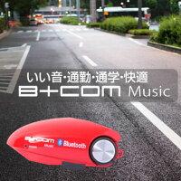 サインハウスB+COMMusic(ビーコムミュージック)ワイヤレスアンプ&スピーカー