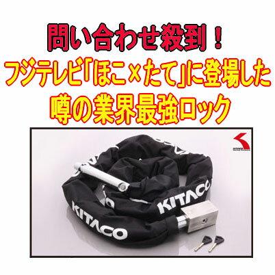 キタコ HDR-6ウルトラロボットアームロック盗難防止ロック
