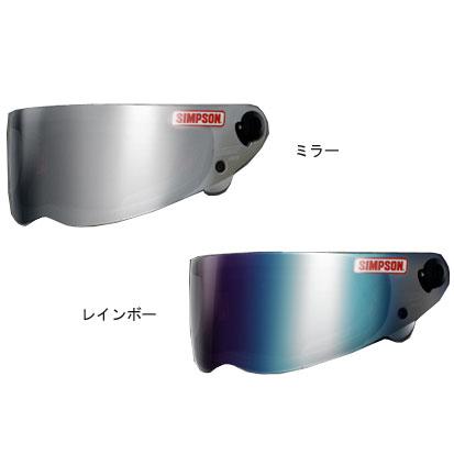 シンプソン RX10/ダイアモンドバック/SB13/OUTLOW用リペアシールド ミラーカラー