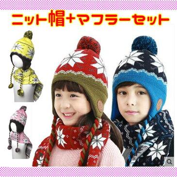 キッズ ジュニア 子供 男の子 女の子 帽子 ニット帽 マフラー ポンポン モフモフ かわいい ギフト プレゼント売れ筋