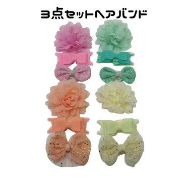 ベビー 赤ちゃん キッズ ジュニア 子供 アクセサリー ヘアバンド 4色 選べる 花 リボン お誕生日 お祝い 結婚式