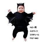 ベビー 赤ちゃん 男の子 女の子 長袖 ロンパース 帽子 コウモリ こうもり ハロウィン インスタ 寝相アート 写真 撮影 コスプレ コスチューム 衣装