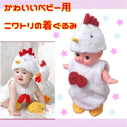 8c0c0273ce40f 出典:thumbnail.image.rakuten.co.jp. ベビー着ぐるみ にわとり