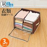 衣類収納 炭入り消臭 衣類収納ケース 小サイズ(3個セット)