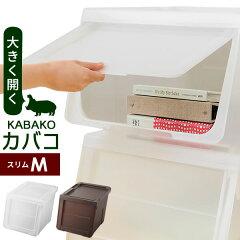 カバコ 収納ボックス