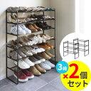 山崎実業 靴 収納 フレーム 伸縮シューズラック 3段 ブラ