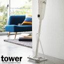 山崎実業 掃除機スタンド タワー スティッククリーナースタンド ホワイト 3273 | スティック 掃除機 コードレスクリーナー ハンディクリーナー コードレス掃除機 収納 スリム おしゃれ リビング