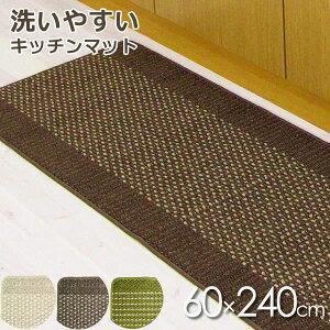 優踏生 洗いやすいキッチンマット 60×240cm