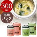 スープジャー 300ml 保温・保冷デリカポット(専用バッグ付) ファインスタイル