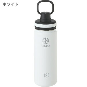 水筒直飲みタケヤフラスク520ml(保冷真空断熱ステンレスボトル)