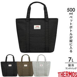 サーモス 保冷ランチバッグ 7L REW-007 | THERMOS 弁当 バッグ おしゃれ 無地 シンプル 大きめ 水筒が入る 保冷バッグ 弁当入れ 持ち運び 洗える ポケット付き 断熱 サブバッグ