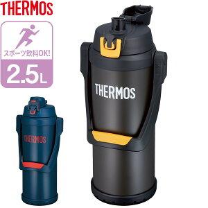 サーモス 水筒 真空断熱スポーツジャグ 2.5L FFV-2501   THERMOS 大容量 ジャグ 2.5リットル 保冷 スポーツ ステンレス 軽量 直飲み スポーツドリンク対応 冷たい 水分補給 部活