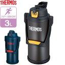 サーモス 水筒 真空断熱スポーツジャグ 3L FFV-3001 | THERMOS 大容量 ジャグ 3リットル 保冷 スポーツ ステンレス 軽量 直飲み スポーツドリンク対応 冷たい 水分補給 部活・・・
