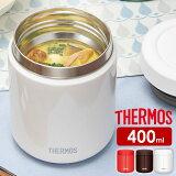 サーモス 真空断熱スープジャー 400ml JBR-400 | THERMOS スープ用 シチュー用 味噌汁 大容量 保温容器 保温弁当 魔法瓶 スープマグ フードコンテナ スープ容器 弁当箱 ランチポット