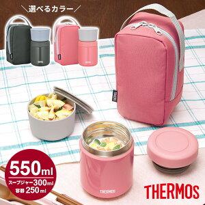 サーモス 弁当箱 真空断熱スープランチセット 550ml 選べるカラー: ピンク / ダークグレー | THERMOS スープジャー ステンレス 保温 カバー付き スープ 汁物 スープジャー 300ml