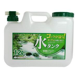 水保存用のコック付きポリタンク【ウォータータンク】BUB水缶 12L コック付き