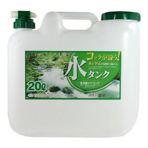 水保存用のコック付きポリタンク【ウォータータンク】BUB水缶 20L コック付き