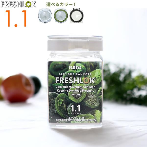 フレッシュロック 角型 1.1L 選べるカラー:白/緑/茶 | 保存容器 密閉 プラスチック おしゃれ 軽い キャニスター 便利 キッチン 収納 ワンタッチ 砂糖 塩 入れ物 保管 タケヤ