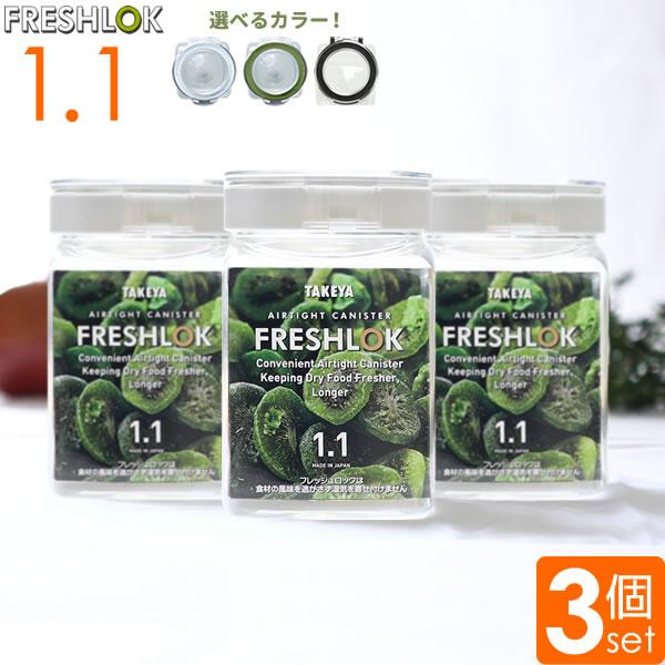 フレッシュロック 角型 1.1L 選べるカラー:白/緑/茶 3個セット | 保存容器 密閉 プラスチック おしゃれ 軽い キャニスター 便利 キッチン 収納 ワンタッチ 砂糖 塩 入れ物 保管 タケヤ
