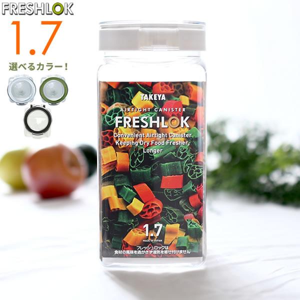 フレッシュロック 角型 1.7L 選べるカラー:白/緑/茶 | 保存容器 密閉 プラスチック おしゃれ 軽い キャニスター 便利 キッチン 収納 ワンタッチ 砂糖 塩 入れ物 保管 タケヤ