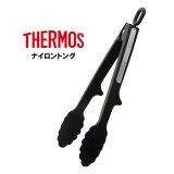 サーモス ナイロントング ブラック(BK) KT-T001 | THERMOS キッチントング 調理トング ナイロン つかむ 盛り付け 食洗機対応 きずつけにくい キッチンツール 調理器具 キッチン用品