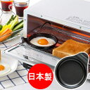 トースターパン デュアルプラス オーブントースター 目玉焼きプレート