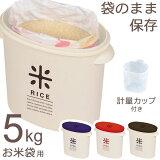 RICE お米袋のままストック 5kg用 米びつ