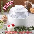 貝印 アイスクリームメーカー( アイスクリーマー アイスメーカー )