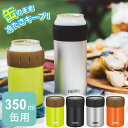 サーモス ビール缶 保冷缶ホルダー 350ml缶用 JCB-352 | THERMOS 保冷 カバー 缶ビール 缶ジュース 缶飲料...