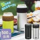 サーモス 保冷缶ホルダー 500ml缶用 JCB-500...