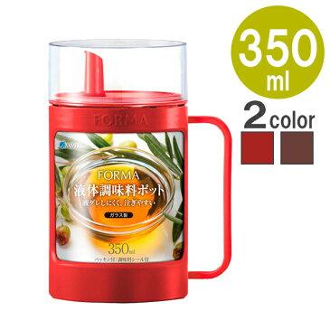 フォルマ 液体調味料ポット ガラスポット液体用 350ml 1132