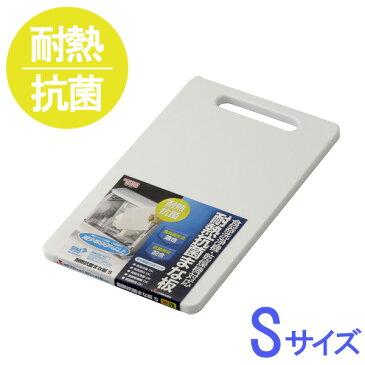 耐熱抗菌まな板 S ホワイト GITA006
