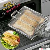 ホットサンドメーカー(オーブントースター・グリル用) IH対応 GK-HS