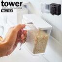 山崎実業 調味料ストッカー タワー マグネット 調味料ストッカー 400ml 選べるカラー:ホワイト/ブラック | 調味料入れ ケース マグネット 磁石 キッチン収納 保存 スプーン付き 横型 貼りつく 塩