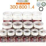 フレッシュロック スターターセット 角型 300ml×6 + 角型 800ml×4 + 角型 1.4L×4 選べるカラー:緑/白/茶 | まとめ買い 保存容器 密閉 プラスチック キャニスター キッチン