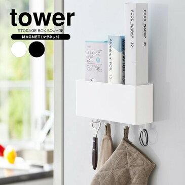 山崎実業 収納ケース タワー マグネット ストレージボックス ワイド 選べるカラー:ホワイト/ブラック | ストレージボックス マグネット 磁石 壁掛け 収納 小物 整理 フック ワイド シンプル 貼りつく