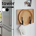 tower タワー マグネット可動式キッチンツールフック マグネット ホワイト ブラック キッチン収納 収納フック キッチンフック キッチンツールフック 可動式フック 5連フック シンプル おしゃれ 白 黒 モノトーン 山崎実業