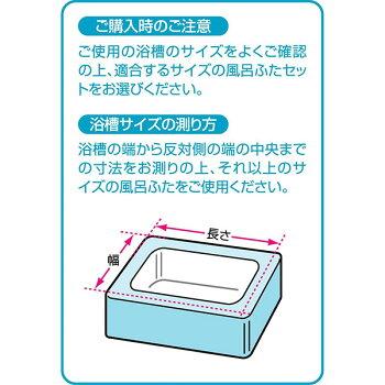 組合せ風呂ふた(75×120cm用)2枚組L-12