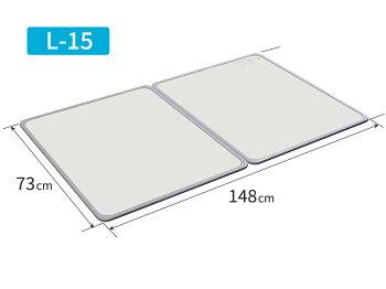 組合せ風呂ふた(75×150cm用)2枚組L-15