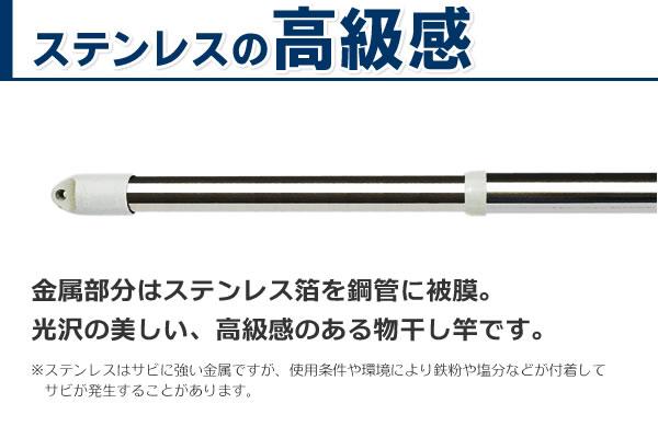 物干し竿【2本セット】セキスイステンレス伸縮竿1.7〜3mSN-30