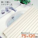 バスリッド シャッター式 風呂ふた(75×120cm用) アイボリー L-12