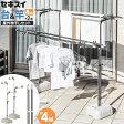 屋外物干しセット【竿2本付き】 セキスイ ステンレス ブロー台付き物干台 & 物干し竿 2.7〜 3.8m ( 洗濯物干しスタンド )