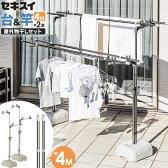 【スマホエントリーでポイント10倍 4/22-4/29】洗濯物干し実用セット(竿4m) 竿受け台・物干し竿2本 セキスイ製